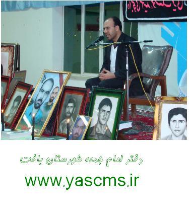 http://yascms.ir/emam/gozaresh/273.JPG